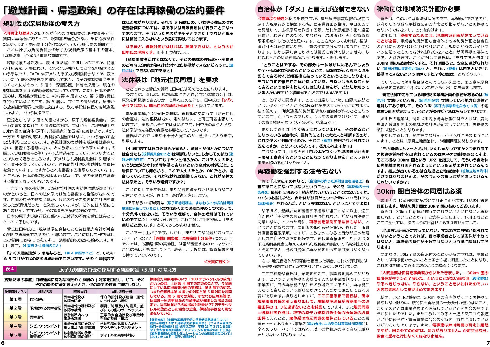 ファイル 44-4.jpg